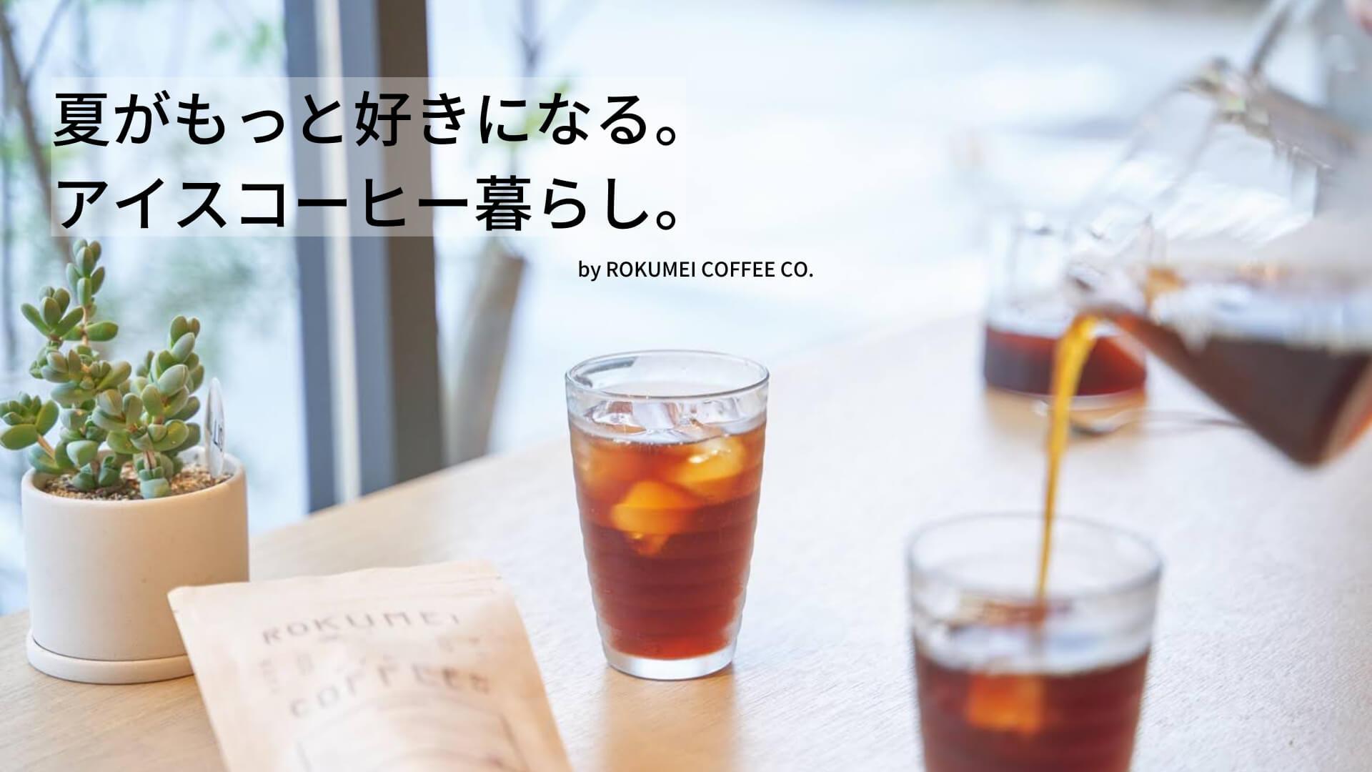ロクメイコーヒーのアイスコーヒー特集2021年