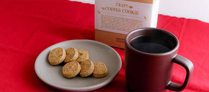 クラフトコーヒークッキーのイメージ写真