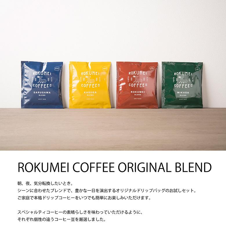 ドリップバッグ お試し飲み比べセット 日常を豊かにする4種のブレンドコーヒー