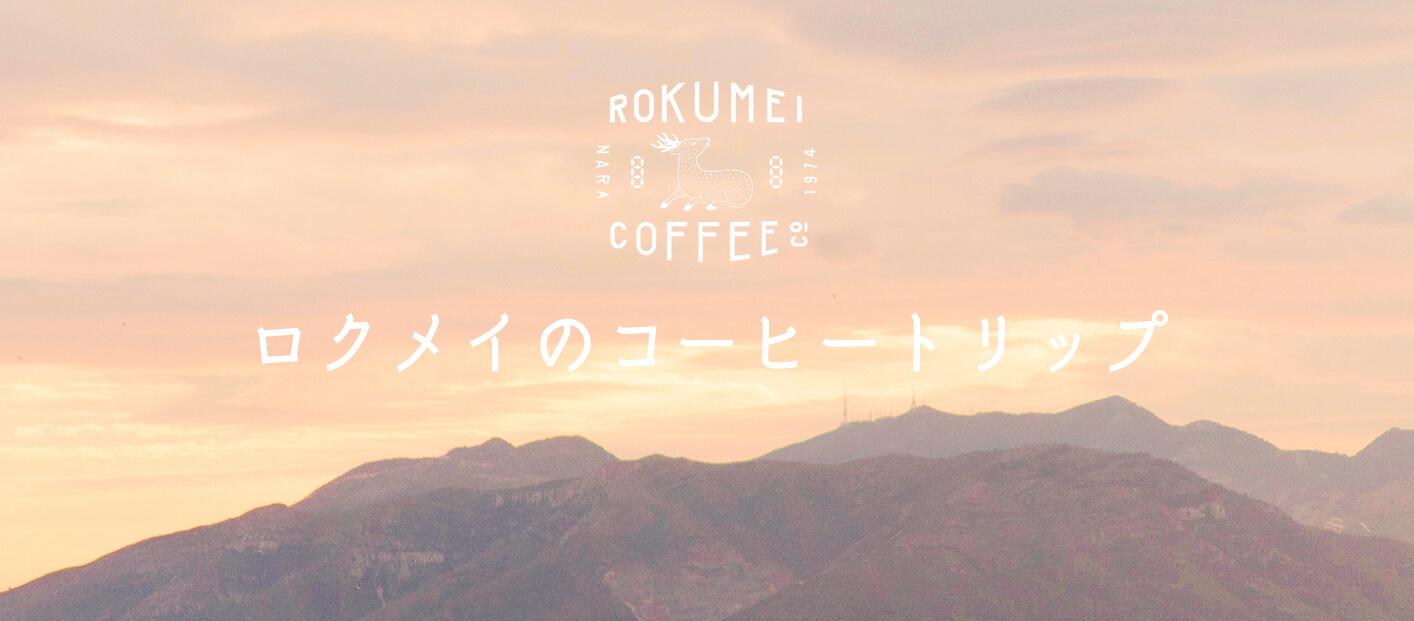 コーヒーで巡る。世界旅行。