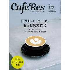 Cafe Res カフェレス 2021 冬/春号掲載
