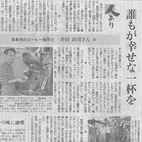 読売新聞 2018年11月26日掲載 〜誰もが幸せな一杯を〜