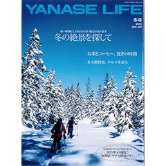 YANASE LIFE 2020-2021 冬号掲載