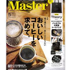 MONO Master 2021年5月