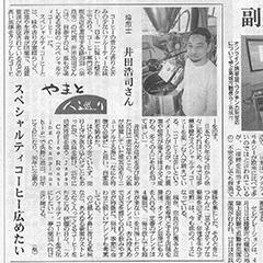 産経新聞 2021年3月11日掲載