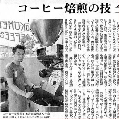 朝日新聞 朝刊 2018年9月28日掲載 ~コーヒー焙煎の技 全国V~