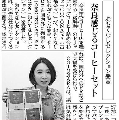 読売新聞 2018年10月2日掲載 〜奈良感じるコーヒーセット〜