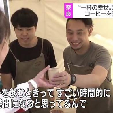 NHK大阪「おはよう関西」 2018年10月5日放送 ~一杯の幸せを求めて~