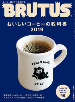BRUTUS ~おいしいコーヒーの教科書2019~