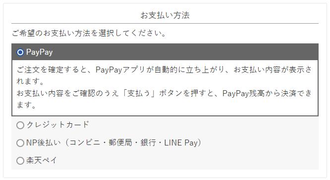 PayPayお支払いステップ1