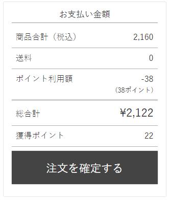 PayPayお支払いステップ2