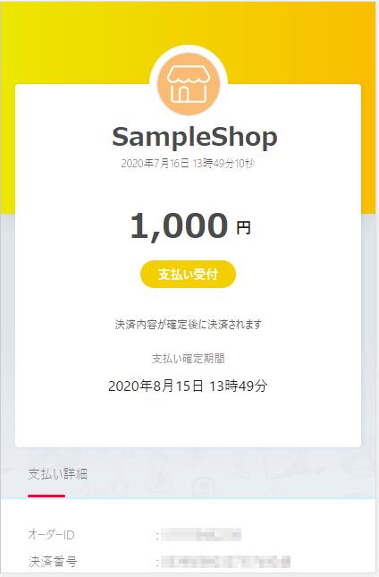 PayPayお支払いステップ4