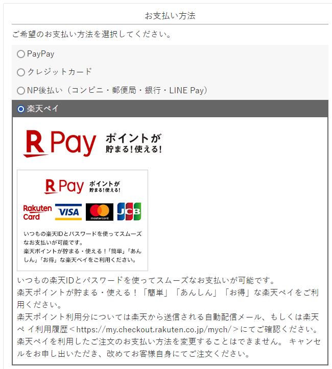 RPayお支払いステップ1