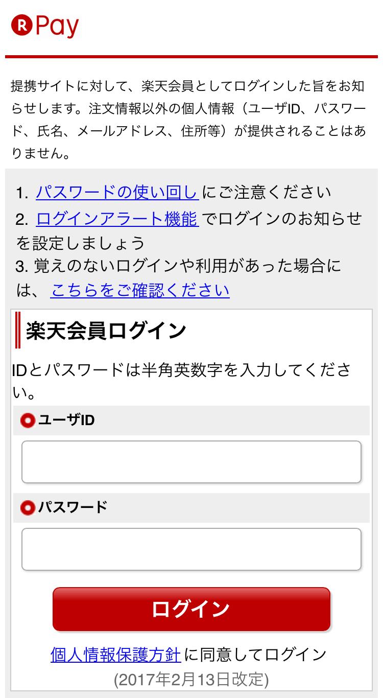 RPayお支払いステップ3
