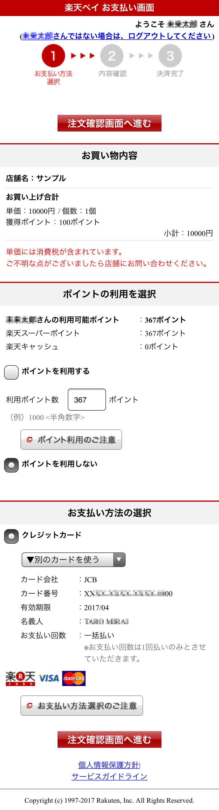 RPayお支払いステップ4