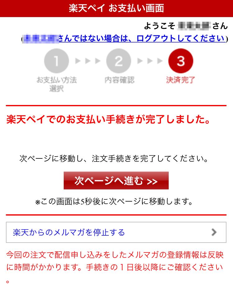 RPayお支払いステップ6